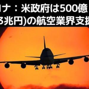 ◆新型コロナ◆米政府は500億ドル(5.3兆円)の航空業界支援策