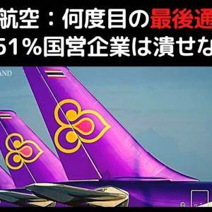 ◆タイ航空:何度目の最後通牒?◆株式51%保有の国営企業は潰せない?