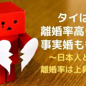◆タイは離婚率高いが事実婚も多い◆日本人との離婚率は上昇中◆