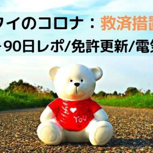 ◆タイのコロナ:救済措置◆ビザ+90日レポ・免許更新・電気水道代