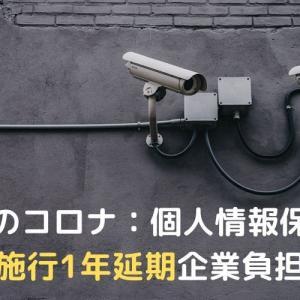 ◆タイのコロナ◆個人情報保護法の完全施行1年延期:企業負担軽減