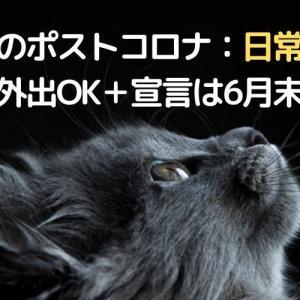 ◆タイのポストコロナ:日常再開◆夜間外出OK+宣言は6月末まで