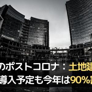 ◆タイのポストコロナ:土地建物税◆8月新規導入予定も今年は90%割引