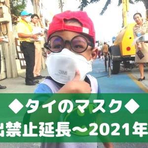◆タイのコロナ:マスク◆国外輸出管理措置が2021年2月まで延長
