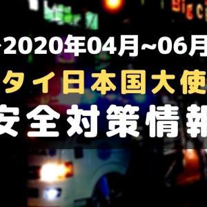 ◆在タイ日本大使館:安全情報◆コロナ下で日本人の逮捕者!犯罪被害減少