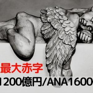 ◆過去最大赤字◆JAL1200億円/ANA1600億円:4月~6月
