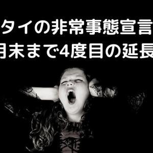 ◆タイの非常事態宣言◆8月末まで4度目の延長!全土で抗議デモ続く!
