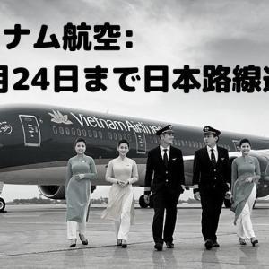 ◆ベトナム入国◆ベトナム航空が10月24日まで日本路線運休