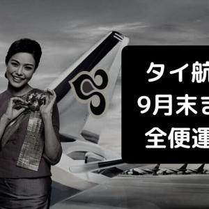◆タイ航空:9月末まで運休◆海外の感染拡大+非常事態宣言延長