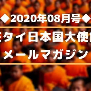 ◆タイ日本大使館メルマガ:2020年8月◆ビザ自動延長9月26日
