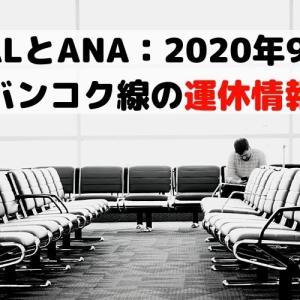 ◆タイ入国:JALとANA◆2020年9月のバンコク線運休情報