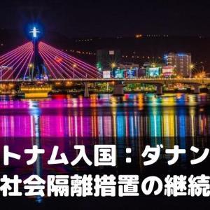 ◆ベトナム入国◆ダナン市における社会隔離措置の継続【日本領事館】
