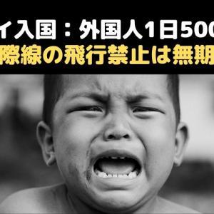 ◆タイ入国:外国人は1日500人◆国際線の飛行禁止は無期限(CAAT)