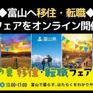 ◆とやまへ移住・転職フェアをオンライン開催【8月29日】