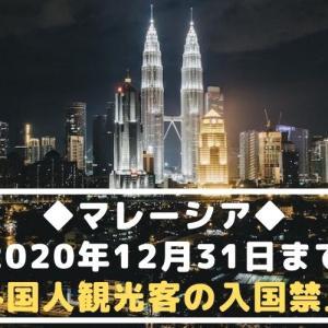 ◆マレーシア◆2020年12月31日まで外国人観光客の入国禁止