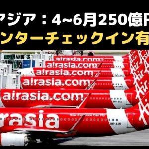 ◆エアアジア◆4~6月250億円赤字:カウンターチェックイン有料化
