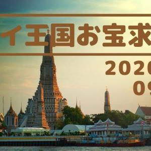 ◆タイのお宝求人:2020年09月◆バンコク・シラチャ厳選求人◆
