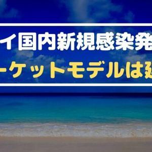 ◆タイ入国:プーケットモデル◆国内新規感染発生で10月開始は延期