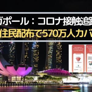 ◆シンガポール◆コロナ接触追跡端末全住民配布で570万人カバー