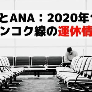 ◆タイ入国:JALとANA◆2020年10月のバンコク線運休情報