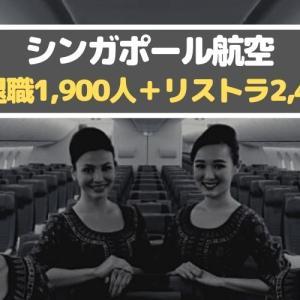 ◆シンガポール航空◆早期退職1,900人+リストラ2,400人