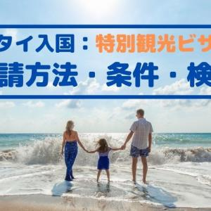 ◆タイ入国:特別観光ビザ(最長270日)◆申請方法・条件・検疫
