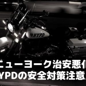 ◆ニューヨーク治安悪化◆NYPDから外出時の安全対策注意点