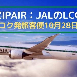 ◆ZIPAIR◆バンコク発旅客便10月28日就航:片道1万4千円〜