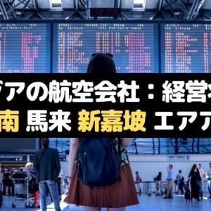 ◆アジアの航空会社:経営状況◆泰・越南・馬來西亞・新嘉坡・エアアジア