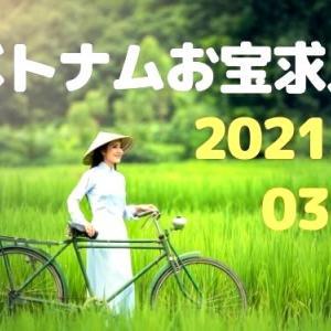 ◆ベトナムお宝求人:2021年03月◆ホーチミン・ハノイ厳選