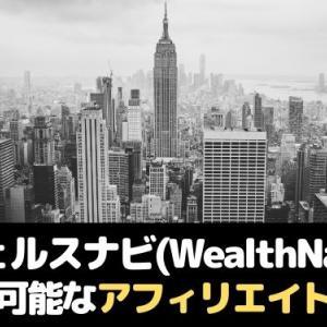 ◆アフィリエイト◆ウェルスナビ(WealthNavi)と提携可能なASP