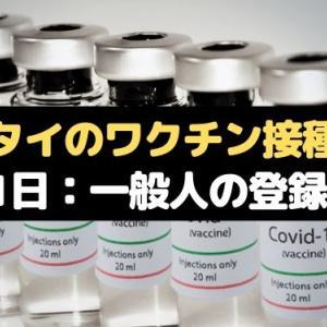 ◆タイのワクチン接種◆5月1日から登録開始+民間病院の輸入承認