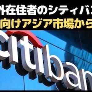 ◆海外在住者のシティバンク◆個人向けアジア市場撤退:HK/SGR以外