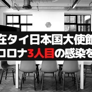 ◆在タイ日本国大使館◆新型コロナ:3人目の感染を確認