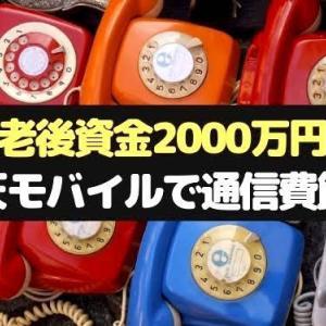 ◆老後資金2000万円◆楽天モバイルで通信費節約:着信だけなら最強