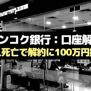 ◆バンコク銀行:口座解約◆名義人死亡で解約に100万円掛かる?