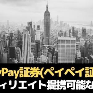 ◆アフィリエイト◆PayPay証券(ペイペイ証券)と提携可能なASP