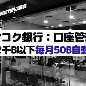 ◆バンコク銀行:口座管理料◆預金2千B以下で毎月50B自動引落