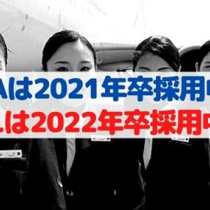 ◆ANAとJALの新卒採用◆ANA2021年中止、JAL2022年中止