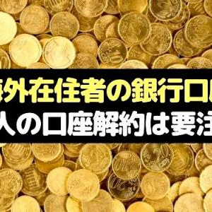 ◆海外在住者の銀行口座◆海外で名義人死亡⇒故人の口座解約は要注意