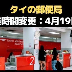 ◆タイの郵便局:営業時間変更◆2021年4月19日から変更