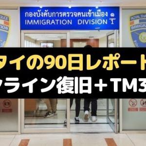◆タイの90日レポート:オンライン復旧◆TM30オンラインも