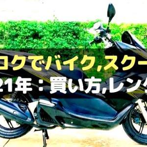 ◆バンコクでバイク,スクーター◆買い方・レンタル【2021年版】