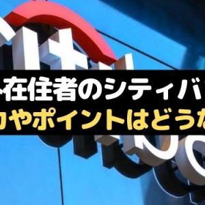 ◆海外在住者のシティバンク◆クレジットカードやポイントはどうなる?