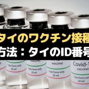 ◆タイのワクチン接種◆LINE公式登録方法:タイのID番号必要