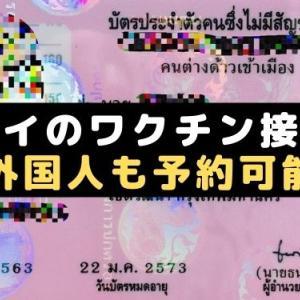 ◆タイのワクチン接種◆外国人も予約可能:ピンクIDカード所有者