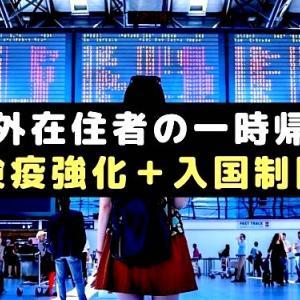 ◆海外在住者の一時帰国◆変異株感染拡大で入国制限+検疫強化