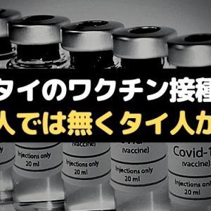 ◆タイのワクチン接種◆外国人では無くタイ人が優先と保健省