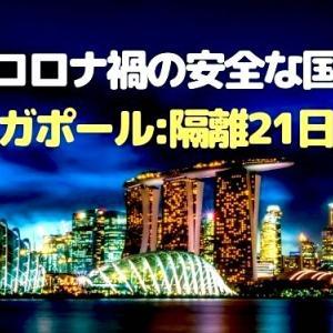 ◆コロナ禍の安全な国ランキング◆シンガポール強制隔離21日間へ