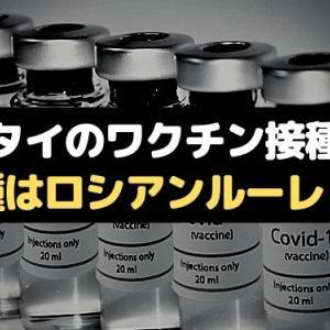 ◆タイのワクチン接種◆ロシアンルーレット:ワクチンは選べない